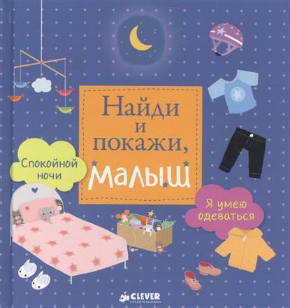 Измайлова Е. (ред.) Найди и покажи, малыш. Я умею одеваться. Спокойной ночи ISBN: 9785906899965 герасименко а найди и покажи малыш в парке