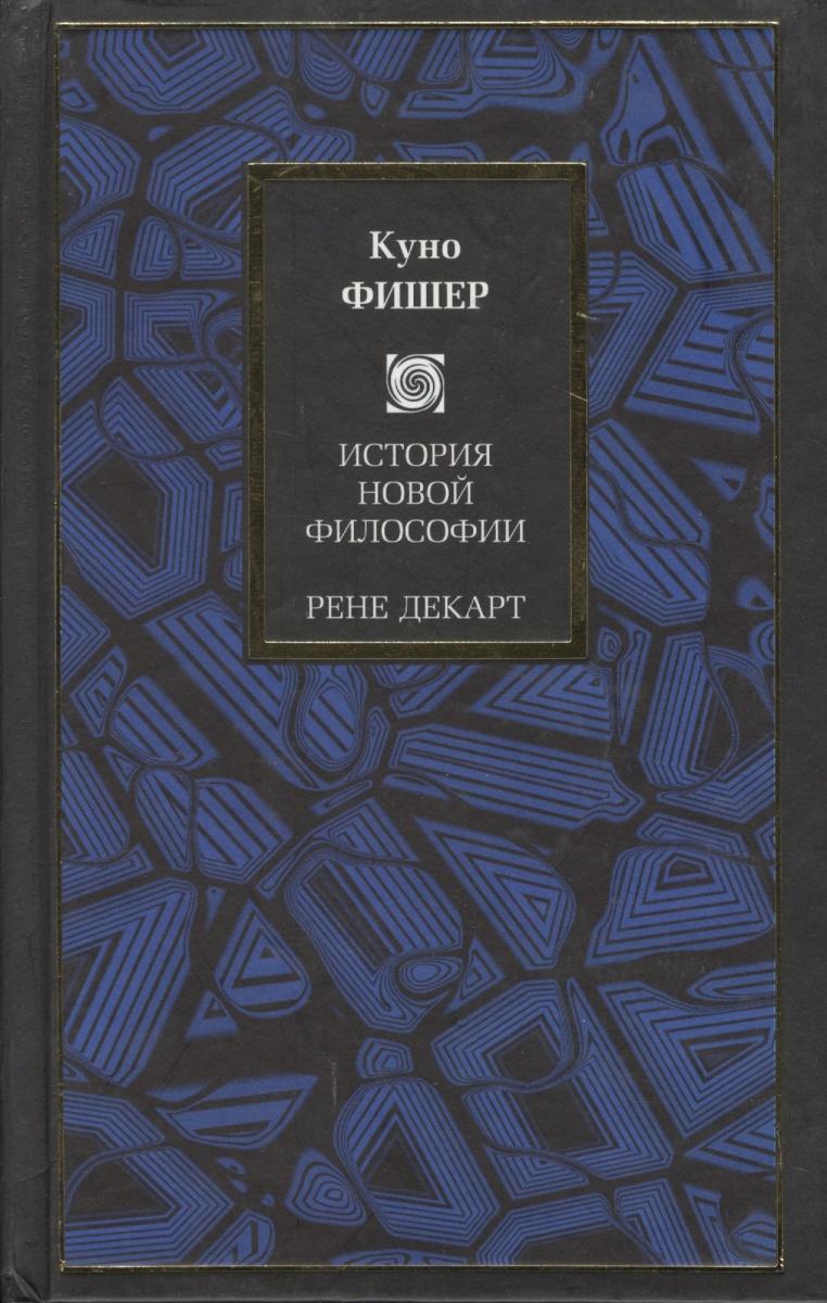 История новой философии Рене Декарт