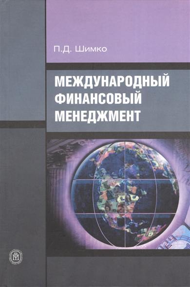 Шимко П.: Международный финансовый менеджмент