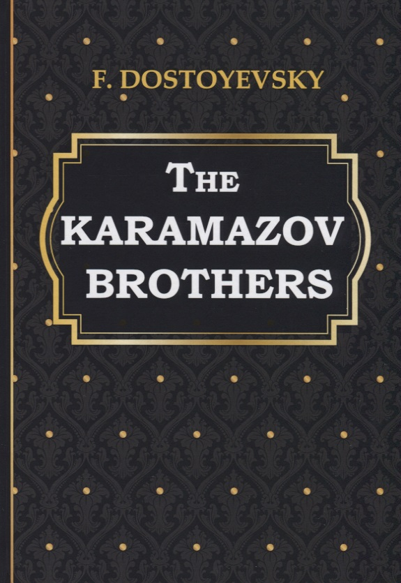 Dostoyevsky F. The Karamazov Brothers dostoyevsky f white nights isbn 978 0 241 25208 6