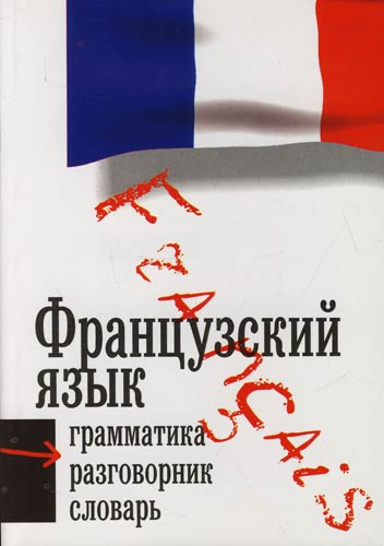 Французский язык Три в одном