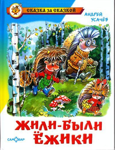 Усачев А. Жили были ежики кто мы жили были славяне