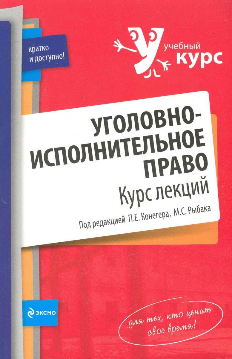 Конегер П., Рыбак М. (ред). Уголовно-исполнительное право Курс лекций ISBN: 9785699416899 цена