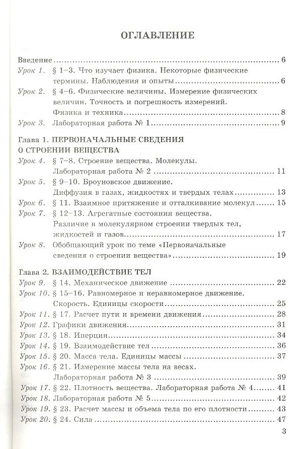 Физика 7 класс лабораторные работы астахова гдз