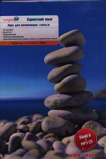 Плотникова О. Хорватский язык. Курс для начинающих (комплект книга + МР3/CD) багдасаров а р хорватский язык начальный курс mp3