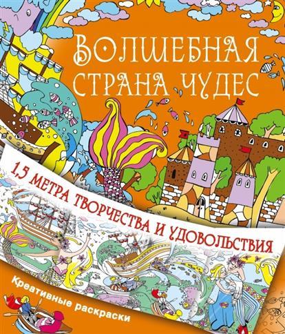 Волшебная страна чудес. 1,5 метра творчества и удовольствия. Креативные раскраски ISBN: 9785170911493 волшебная страна 6шт 001475