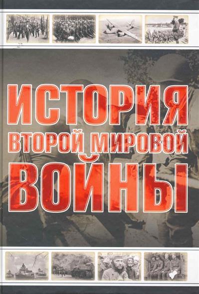Мерников А. История Второй мировой войны