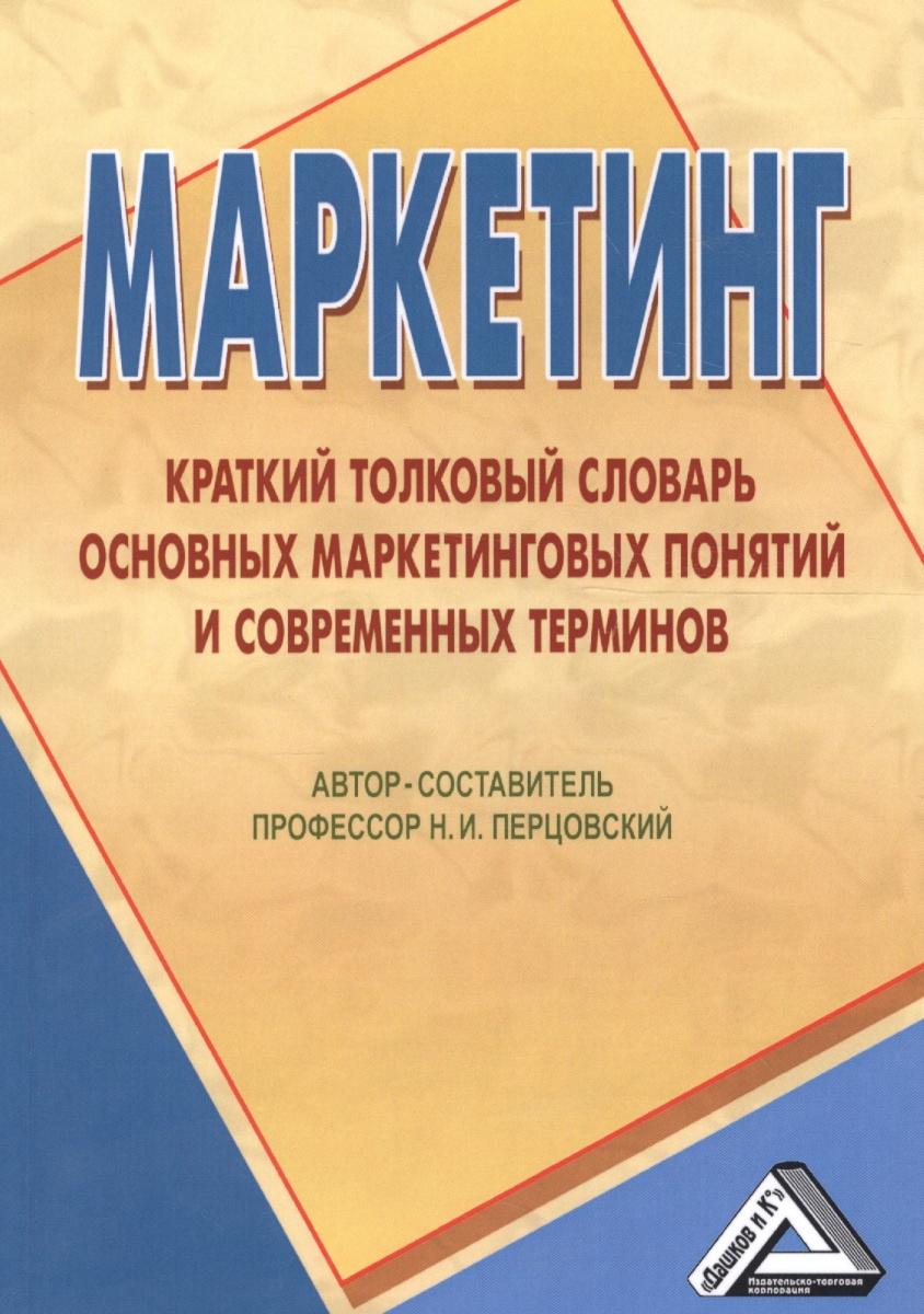 Перцовский Н. Маркетинг Краткий толковый словарь…