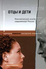 Отцы и дети Поколенческий анализ современной России