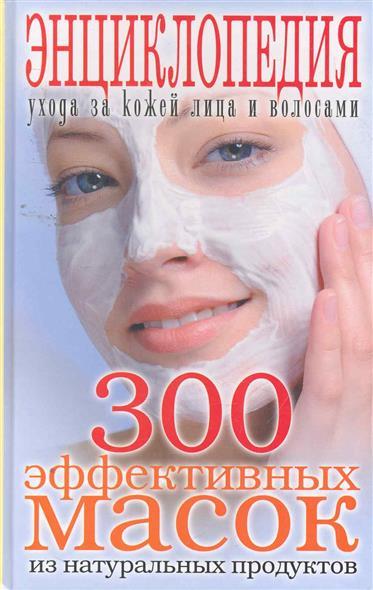 300 эффективных масок из натуральных продуктов…