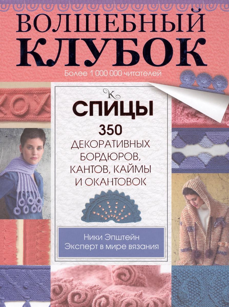 Спицы. 350 декоративных бордюров, кантов, каймы и окантовок