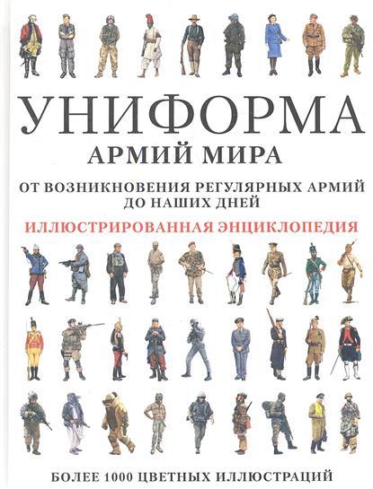 Униформа армий мира. Иллюстрированная энциклопедия