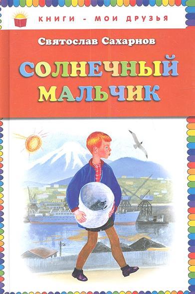 Сахарнов С. Солнечный мальчик