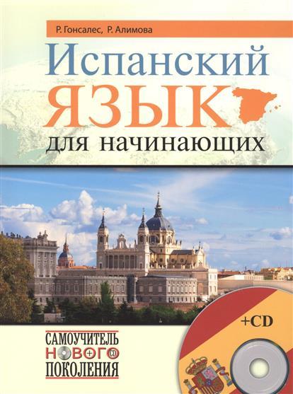 Гонсалес Р., Алимова Р. Испанский язык для начинающих (+CD)
