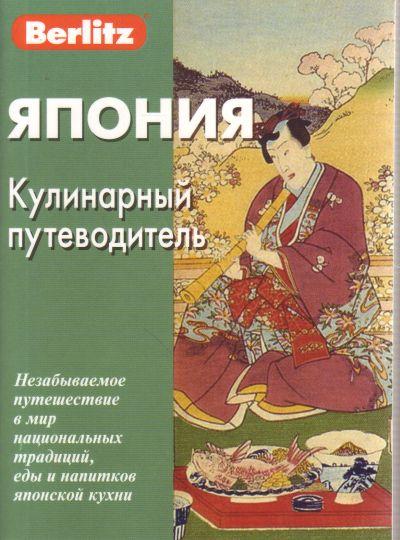 Бугаев Ю., Севостьянова А. Япония Кулинарный путеводитель