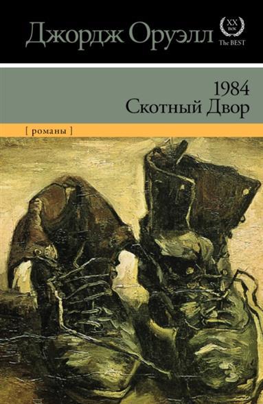 Оруэлл Дж. 1984. Скотный двор 1984