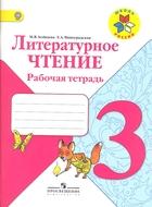 Литературное чтение. 3 класс. Рабочая тетрадь. Учебное пособие для общеобразовательных организаций
