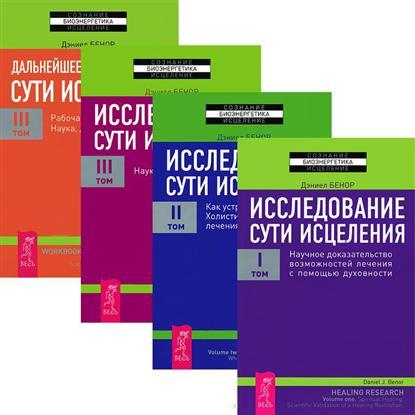 Исследование сути исцеления 1-4 (Комплект из 4-х книг)