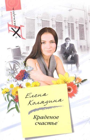 Колядина е в цветочный крест - Покупки Онлайн www.telecomjob.ru