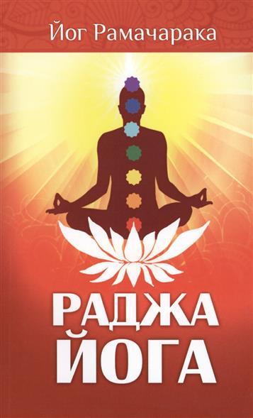 Рамачарака Й. Раджа-йога. Учение йоги о психическом мире человека