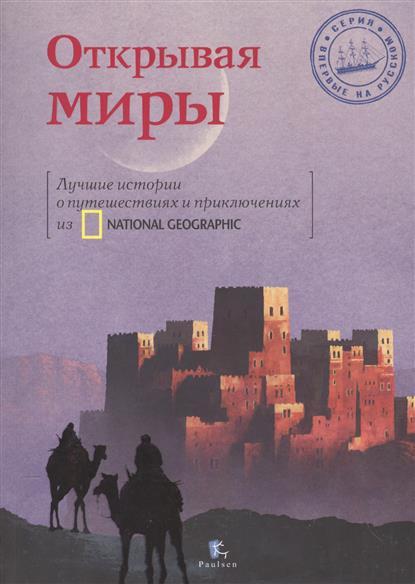Дженкинс М. Открывая миры. Лучшие истории о путешествиях и приключениях из National Geographic