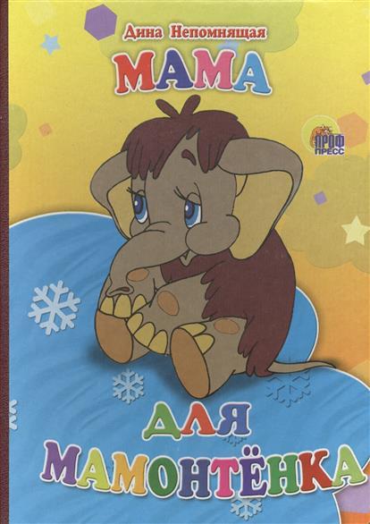 Непомнящая А.: Мама для мамонтенка