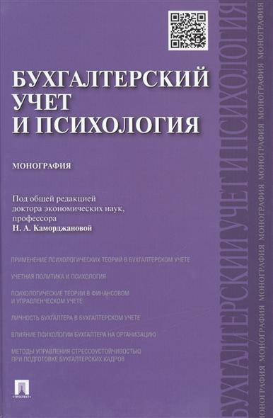 Бухгалтерский учет и психология: монография