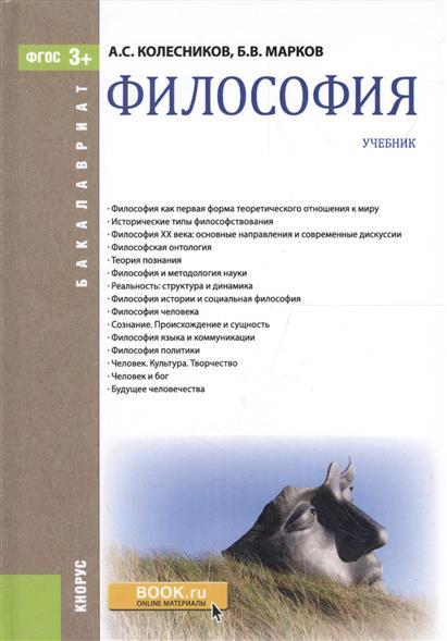 Колесников А., Марков Б. Философия. Учебник (ФГОС) губин в философия учебник губин