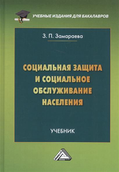 Социальная защита и социальное обслуживание населения. Учебник