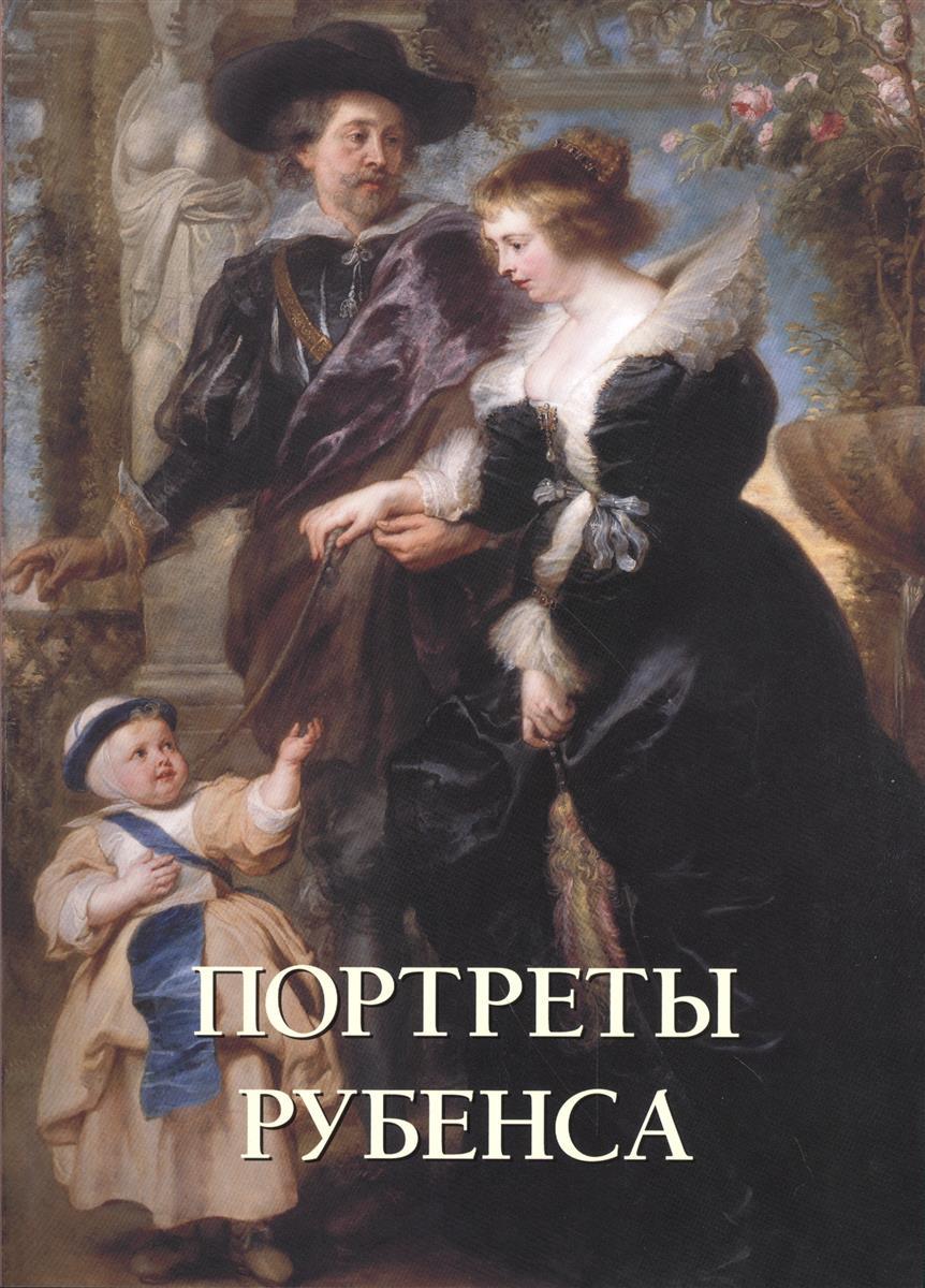 Астахов А. (сост.) Портреты Рубенса астахов а сост портреты рембрандта