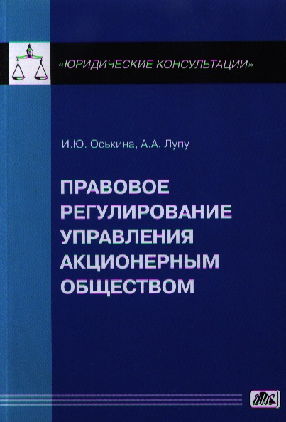 Правовое регулирование управления акционерным обществом. Практическое руководство
