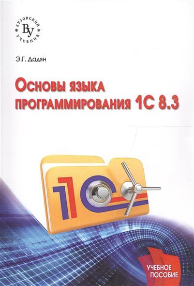 Основы языка программирования 1С 8.3. Учебное пособие