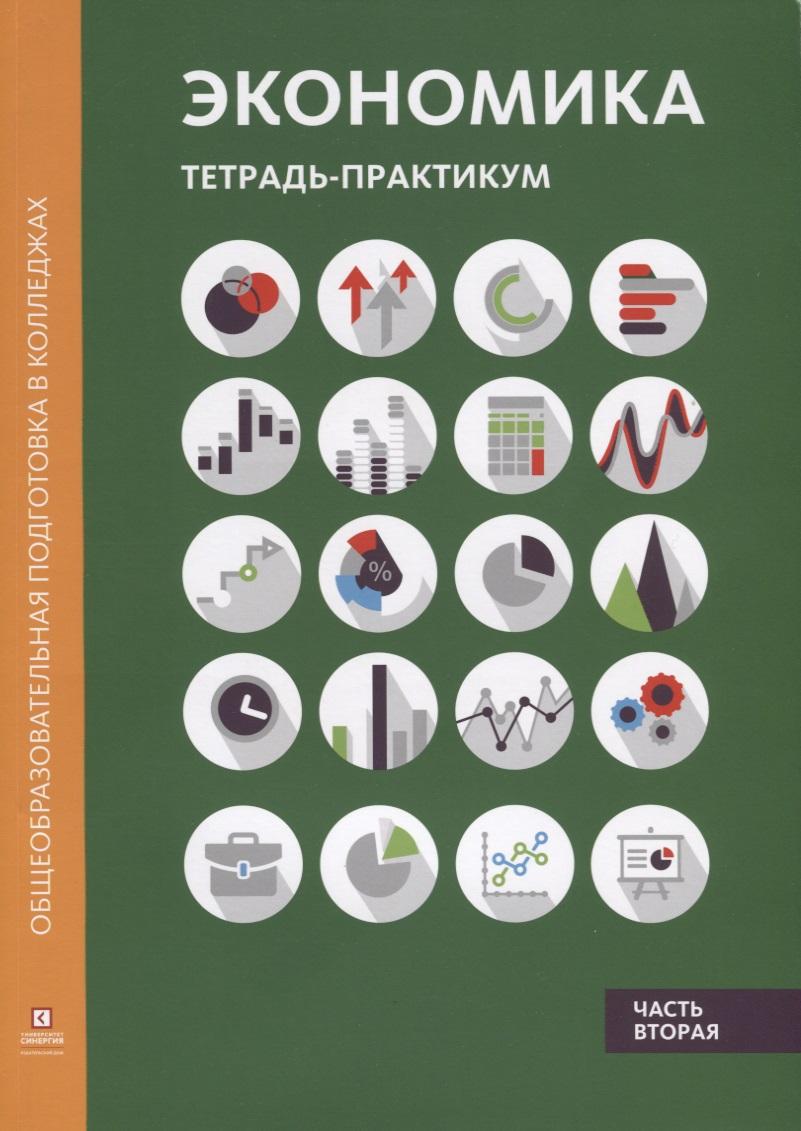 Экономика. Тетрадь-практикум в двух частях. Часть 2