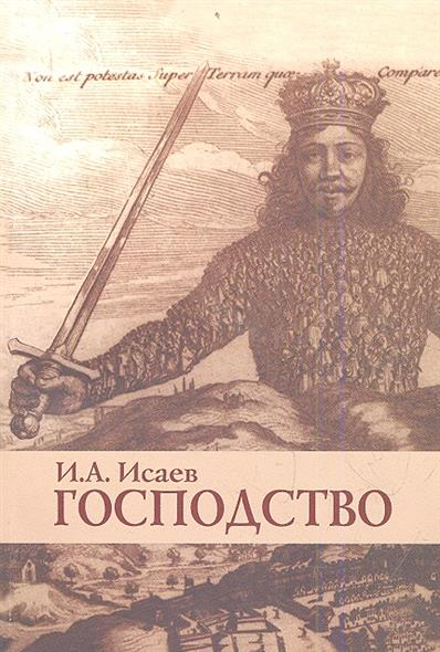 Исаев И. Господство. Очерки политической философии