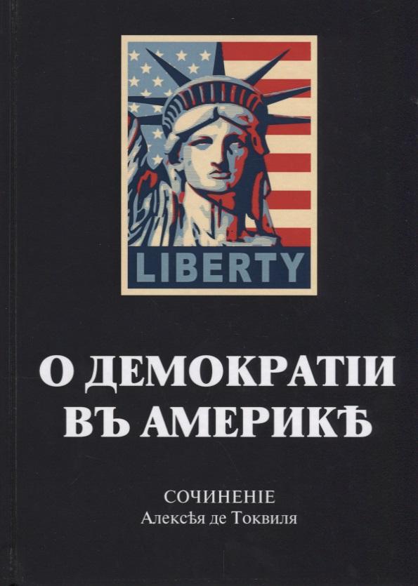 Токвиль А. О демократии в Америке