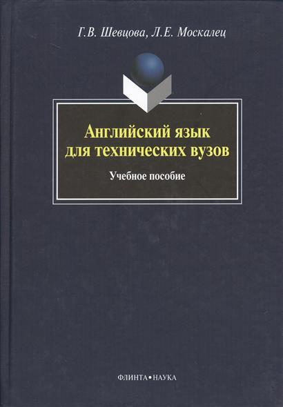 Шевцова Г., Москалец Л. Английский язык для технических вузов: Учебное пособие. 4-е издание