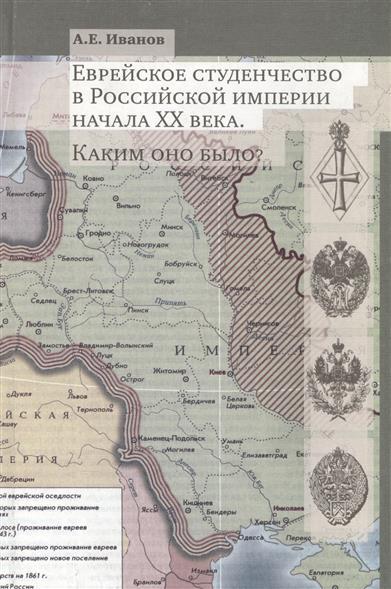 Еврейское студенчество в высшей школе Российской империи начала XX века. Каким оно было? Опыт социокультурного портретирования