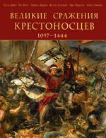 Великие сражения крестоносцев 1097 - 1444