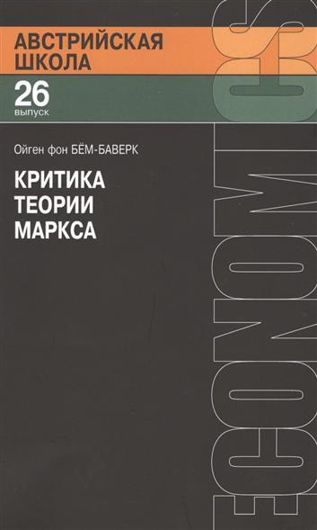 Критика теории Маркса. Выпуск 26