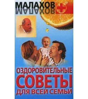 Малахов Г. Оздоровительные советы для всей семьи