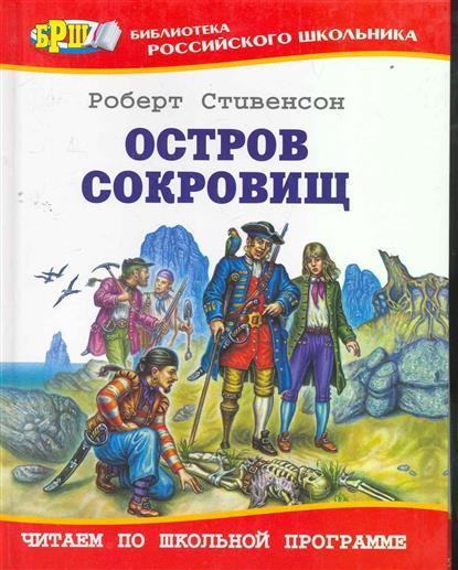 Стивенсон Р. Остров Сокровищ