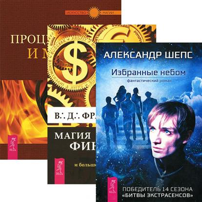 Избранные небом + Процветание и магия денег + Магия финансов (комплект из 3 книг) выключатель светозар sv 54231 b