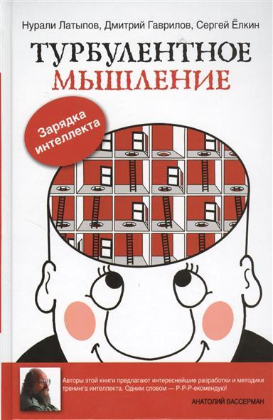 Латыпов Н., Гаврилов Д., Елкин С. Турбулентное мышление. Зарядка для Интеллекта