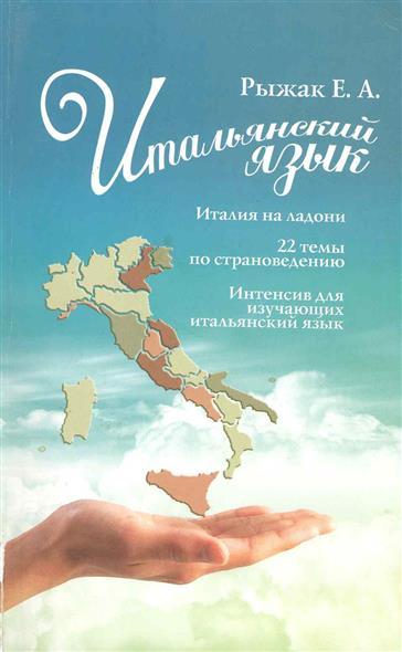 Итальянский язык Италия на ладони…