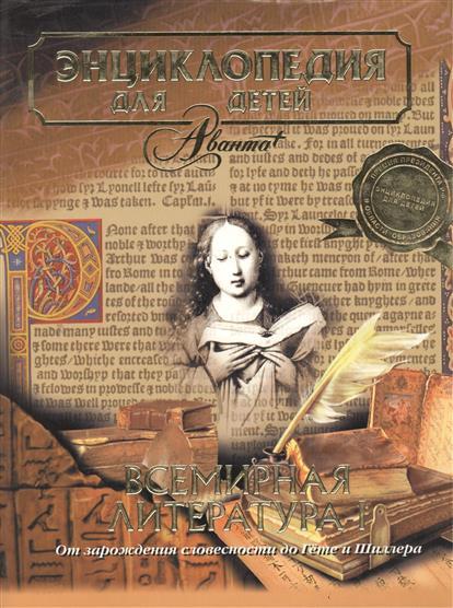 Всемирная литература I