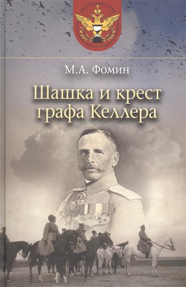 Фомин М. Шашка и крест графа Келлера казачья шашка купить в самаре