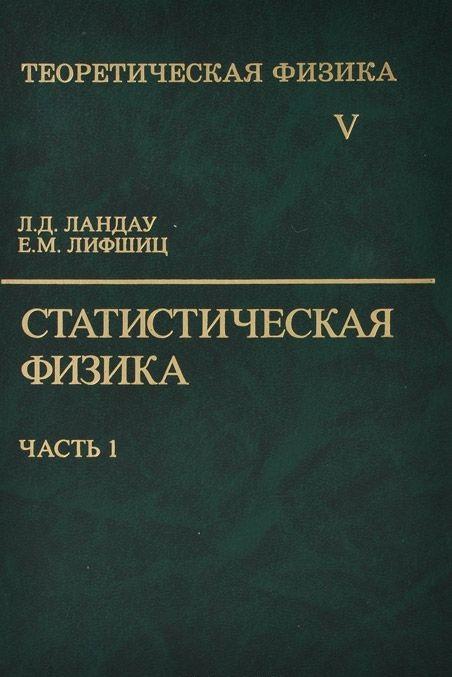 Ландау Л. Лифшиц Е. Теоретическая физика Т.5/10тт. Статистическая физика