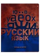 Тетрадь 48 листов линейка ТЕМА