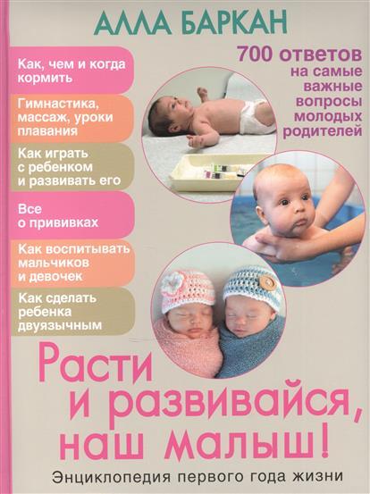 Расти и развивайся, наш малыш! Энциклопедия первого года жизни