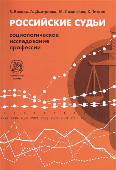 Российские судьи: социологическое исследование профессии